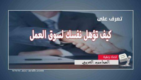 كيف تؤهل نفسك لسوق العمل , كورسات تؤهلك لسوق العمل , متطلبات سوق العمل في مصر , التأهيل لسوق العمل