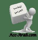 المحاسب العربي