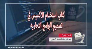 برنامج حسابات مفتوح المصدر Access، برنامج حسابات ومخازن Access، تصميم برنامج حسابات ومخازن access، تصميم برنامج على Access، قاعدة بيانات برنامج محاسبة