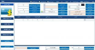 Sales System Analysis V 1.01, افضل برامج الحسابات, افضل برنامج حسابات, افضل برنامج محاسبة للمقاولات, اقوى برنامج حسابات, الايرادات والمصروفات, المخازن, برنامج حسابات erp, برنامج حسابات متكامل, برنامج حسابات مقاولات, برنامج لادارة المخازن, برنامج محاسبة بسيط, برنامج محاسبة شركات, برنامج محاسبة للشركات, برنامج محاسبة مقاولات, برنامج محاسبة نسخة تجريبية, برنامج محاسبي erp, تحميل برنامج حسابات و مبيعات مصمم بالاكسيس, تحميل برنامج محاسبة, جرد المخازن, مخازن, وظائف بيع وتسويق, وظائف تسويق ومبيعات, وظائف مبيعات وتسويق