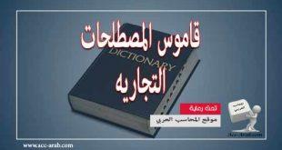 تحميل قاموس تجاري انجليزي عربي مجاناً، ترجمة مصطلحات تجارية فورية، قاموس تجاري، كتاب مصطلحات تجارية، مصطلحات إدارة الأعمال باللغة الانجليزية pdf، مصطلحات التجارة الإلكترونية pdf، مصطلحات تجارية بالعربية، مصطلحات قانونية تجارية